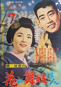 橋幸夫・花の舞妓はん s39-4-12ポスター