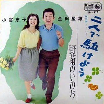 小宮恵子・金田星雄「二人で駈け...