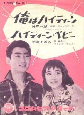 神戸一郎 : 遊星王子の青春歌謡...