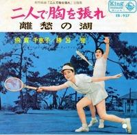 倍賞千恵子&勝呂誉・二人で胸を張れs38-6