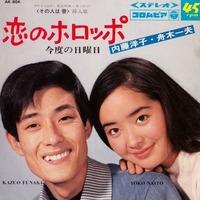 舟木一夫&内藤洋子・恋のホロッポ