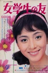 和泉雅子s41-9女学生の友