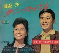 倍賞千恵子&勝呂誉・歌うサニー・カップルs38