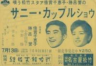 倍賞千恵子&勝呂誉「サニー・カップルショウ」s38-7-13