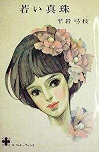 柏木由紀子・若い真珠・平岩弓枝・s41刊コバルト・ブックス