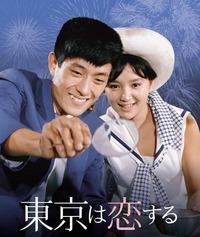 舟木一夫・東京は恋する・DVD