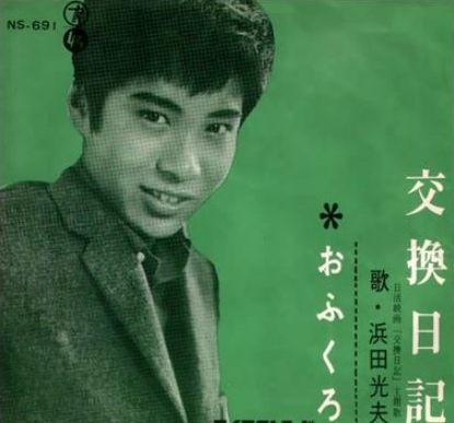 浜田光夫の画像 p1_3