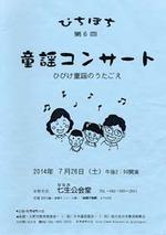 ぴちぽち2014