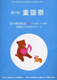 37th童謡祭(表紙)