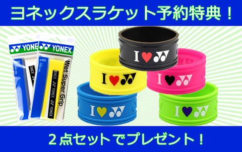yoyakutokuten_yy