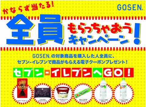 gosen_camp