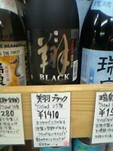 翔ブラック