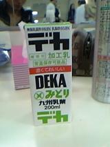 デカミルク