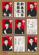 asakusa200901b_handbill