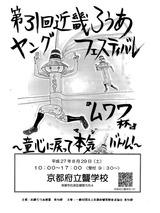 2015京都YF案内1