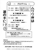 2015京都YF案内3