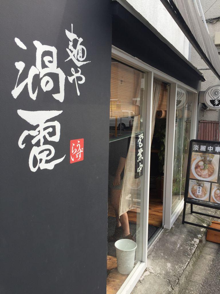 麺の総合芸術「渦雷@辻堂」 : ハ...