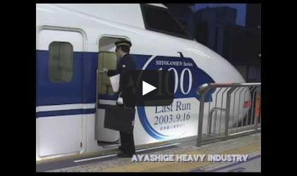 v-100-006[動画]新幹線100系電車 -... [画像]新幹線100系電車 100-00