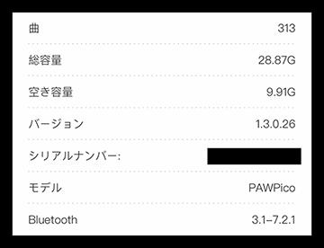 paw pico ファームウェア