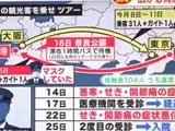 チャーター機で日本に帰国し検査の同意が得られなかった2人、自宅へ帰る