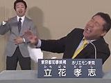 【動画】 立花孝志氏が政見放送であえぎ声、不倫路上カーセ・・スを1人2役で演じる 渡部トイレ不倫も
