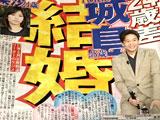 城島茂、20歳との交際遍歴に「山口達也と紙一重」「キモすぎ」「山口と何が違うの?」
