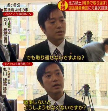 NHKニュース9トップでsyamuの友人議員の丸山穂高www