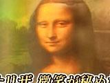 【画像】 モナリザの絵画に烈海王を配置したら・・ 世紀の発見だとネット震撼
