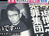 【動画】 宮迫博之、闇営業で「アメトーーク!に招待します」 新たな動画を入手