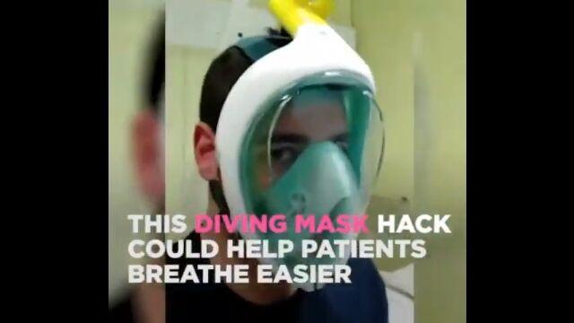 シュノーケリング用のマスクを人工呼吸器に使用。イタリアの企業が考案し、病院でのテストにも成功
