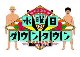 【悲報】人気芸人・ミキ「水曜日のダウンタウン」を批判した結果wwww