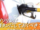 ガソリン「つねに満タン」or「こまめに少なめ給油」 どっちがお得??