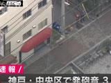【動画】 神戸市中央区で発砲事件 2人死亡1人けが 「撃たれた男性その場で倒れた」