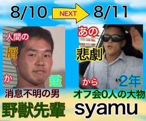 syamuと野獣先輩家族にするならどっち?