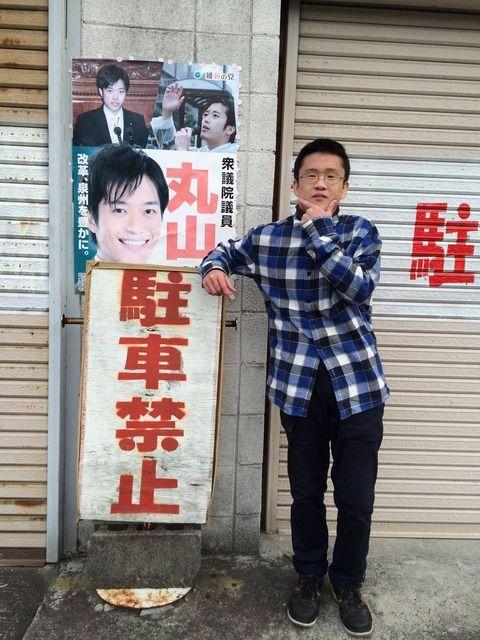 syamuネタでキャッキャしてた国会議員丸山穂高さんがロシアと戦争とか言い出し取り返しのつかないことになる