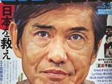 佐藤浩市への批判騒動、日本人の劣化か 文化の未熟さを評論家が指摘