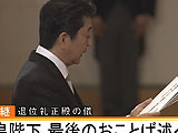 【動画】 安倍首相、「已む」を読めなかった? 歴史的儀式で驚きの大失言