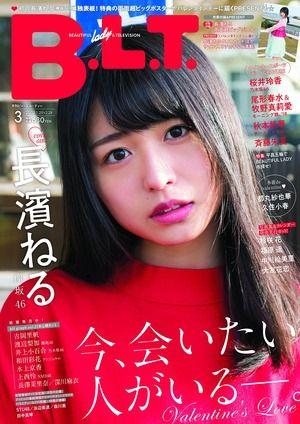 【引退?】欅坂46・長濱ねる「さよなら、またね」←これ・・・