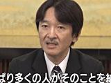 【動画】 「まさか会見で述べられるとは・・」 秋篠宮さま「聞く耳を持たない」発言に宮内庁が苦渋の表情
