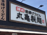 麺通団団長「気分が悪い」 丸亀製麺めぐり、香川うどん論争が勃発