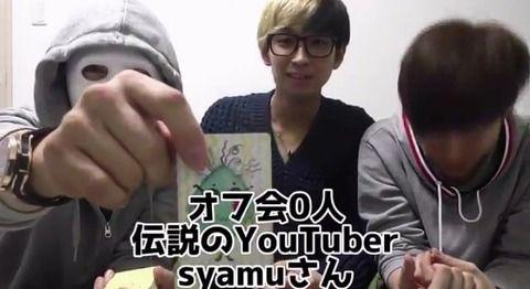 人気YouTuber「今回はあのsyamuさんとコラボしました!w」syamu「ども…」