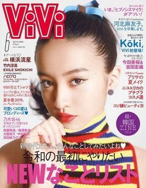 【炎上中】女性誌『ViVi』、Kokiの表紙に批判が殺到している理由・・・