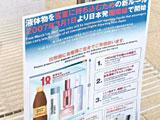 【画像】 広島空港で発見された「機内に持ち込めない液体物」のサンプルが広島ならではだと話題にww