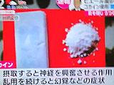 ピエール瀧容疑者、「20代の頃からコカインや大麻を使っていた」と供述