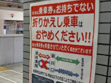 埼玉高速鉄道で折り返し乗車するキセル行為多発、「座れない」と苦情続々 トイレに身を隠す乗客も