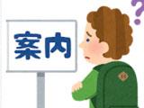 【画像】 福井県で目撃された大雑把すぎる道路看板にネット驚きww 「めっちゃ離れてる・・」