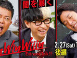 【動画】 宮迫とオリラジ中田にヒカルが提案 ゲストに「吉本の岡本社長呼ぶ」