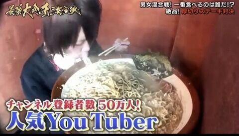 【雑魚】登録者50万人の大食いYouTuber、テレ東の大会で実は小食なことが判明…