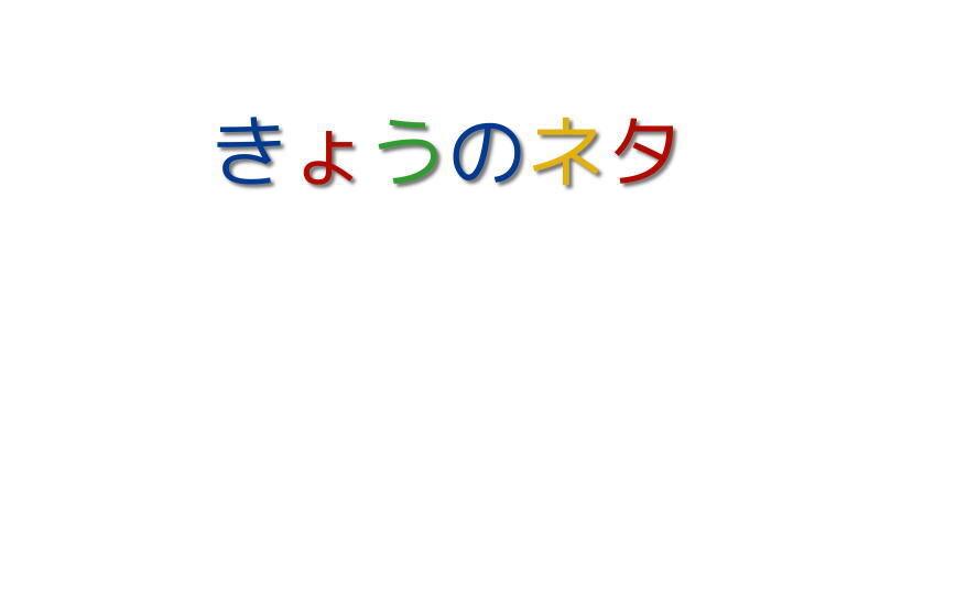 3/26 新型コロナ感染終息後に高速道路無料化?ほか