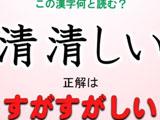 実は「読み方を間違っていた漢字」ランキングww 「漸く」「依存心」「茨城」